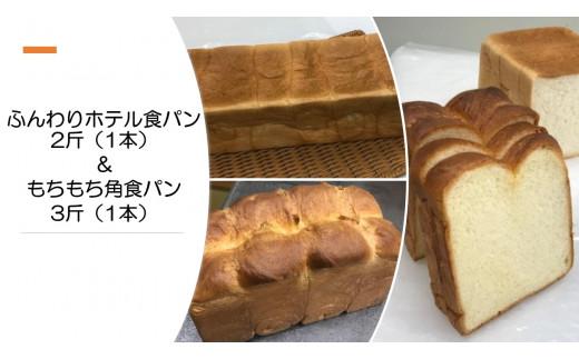ふんわりホテル食パン2斤(1本)&もちもち角食パン3斤(1本)