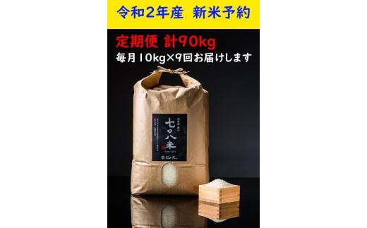 2-30 【令和2年産 新米予約】極上のコシヒカリ「708米(なおやまい) 【黒】定期便10kg×9回