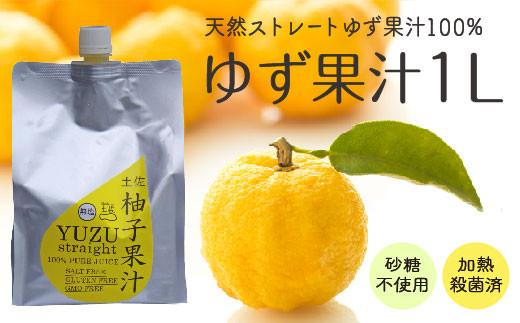 高知アイスの天然ストレート100%ゆず果汁1L 高知産柚子使用(訳あり品:海外輸出仕様の長期保存可能な業務用アルミパウチパック)