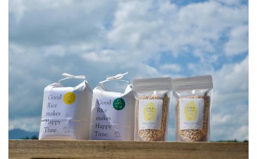 〔B-55〕【贅沢セットB】自然米2㎏・特別栽培米2㎏&サクサクやみつきイナポン2袋のセット