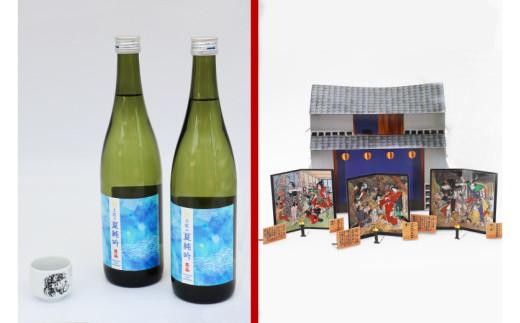 お酒と絵金グッズのセット C-188