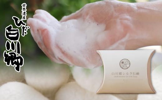 白川郷シルク石鹸(ミニ)/白川郷で生産した繭を使ったお肌に優しい洗顔石鹸 12g[S020]