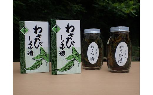 わさび漬け(化粧箱入り・110g×3本)