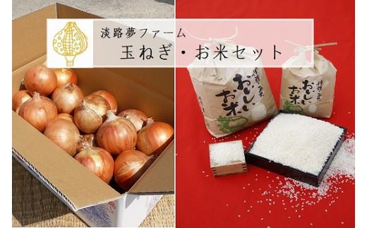 【淡路夢ファーム】 玉ねぎ・お米セット