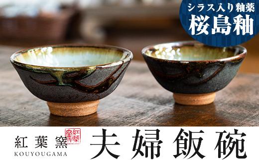 A-136 桜島釉 夫婦飯碗!鹿児島特有のシラスを釉薬に使用したご飯茶碗2個セット【紅葉窯】