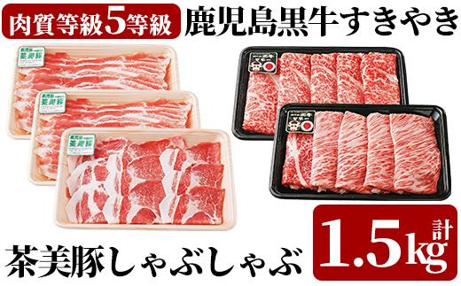 D-031 【JA:5等級】鹿児島黒牛すきやき・茶美豚しゃぶしゃぶセット(1,500g)<E-1701>
