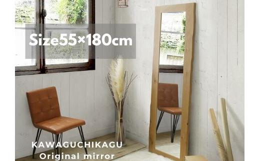 【J57-003】ミラー55sizeウォルナット KAWAGUCHIKAGUオリジナル