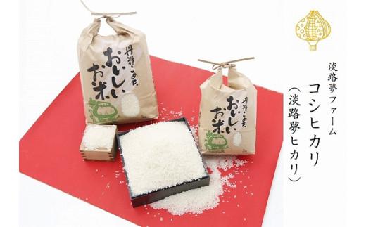 【淡路夢ファーム】 コシヒカリ(淡路夢ヒカリ) 10kg