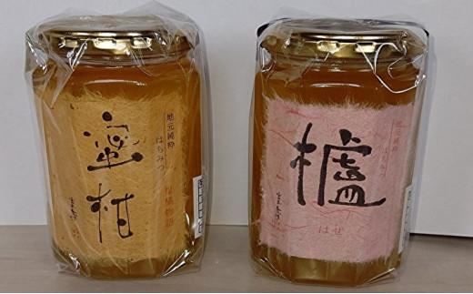 b-173 国産純粋はちみつ 櫨(はぜ)と蜜柑(みかん)のセット 各400g