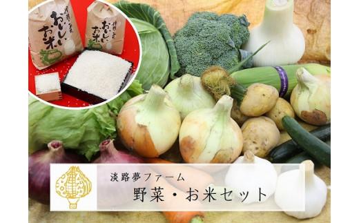 【淡路夢ファーム】 野菜・お米セット