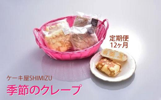 【定期便/12ヶ月】 ケーキ屋SHIMIZU 季節のクレープ