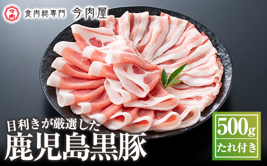 A‐008 かごしま黒豚しゃぶしゃぶセット計約500g(たれ付き)鹿児島県が誇る豚肉、黒豚のバラ肉とロース肉のしゃぶしゃぶ肉セット【今肉屋】