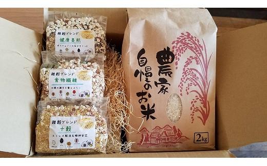 【淡路島 ミレットマルシェ ソラ】健康美食 お米&雑穀ブレンド