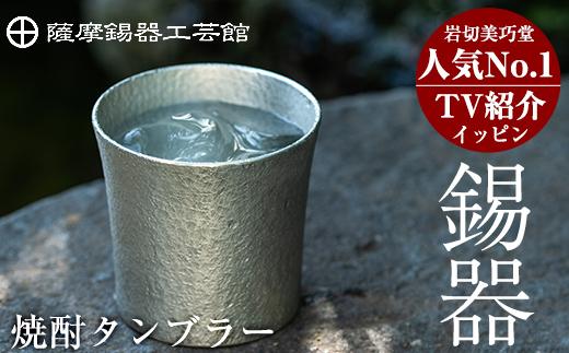 C-023 薩摩錫器 焼酎タンブラー(260ml)1個《メディア掲載多数》鹿児島の伝統工芸品!ひんやりと冷たさをキープする錫製酒器のタンブラー【岩切美巧堂】