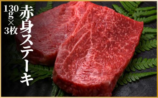 牛肉 飛騨牛 ステーキ 赤身 3枚 飛騨の牧場で育った『山勇牛』30日以上熟成 肉 牛肉 和牛 御歳暮 お歳暮