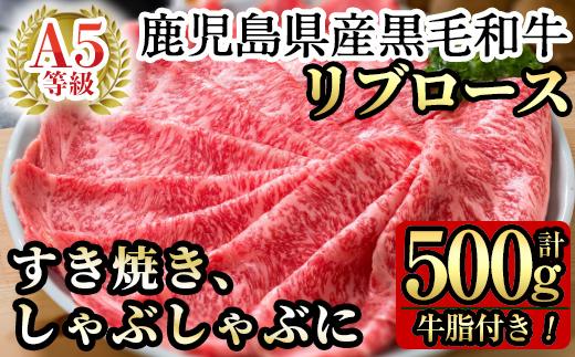 C-041 鹿児島県産黒毛和牛リブロース肉(A-5等級)国産!鹿児島県産黒毛和牛肉の中でも最高ランクA5等級のリブロース肉をすき焼き・しゃぶしゃぶ用のスライスでお届け【九面屋】