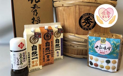 天然醸造醤油と海苔醤油・十穀味噌の詰め合わせ ※写真はイメージです