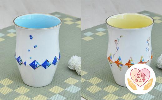 Migratory(回遊魚・渡り鳥)・ペアフリーカップ