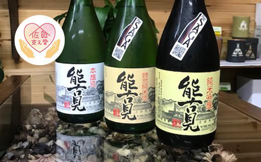 能古見純米吟醸720㎖・能古見特別純米720㎖・能古見本醸造酒(各1本)
