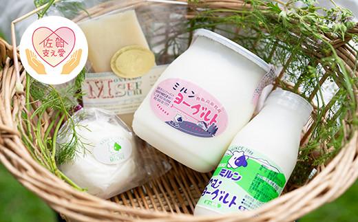 佐賀脊振高原ミルン牧場チーズ&ヨーグルトセット