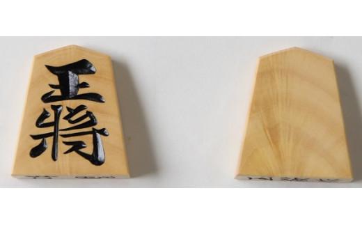 0300-08-10.「玉桜」作 彫 将棋駒 【限定1品】