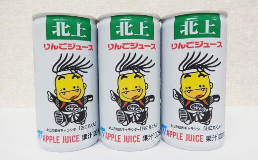 【お中元・ギフト・手土産】北上特産 うんめぇ りんごジュース 190g 30缶セット