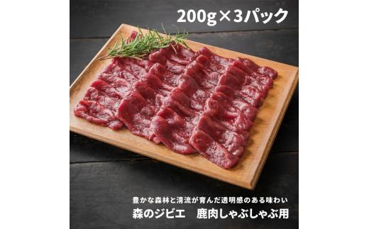 <A57 森のジビエ 鹿肉しゃぶしゃぶ用 600g>