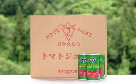 栄村トマトジュース(有塩) 30本入り1ケース