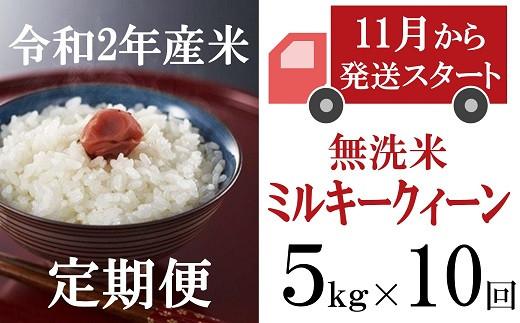 [E909]【定期便】中村農研の無洗米ミルキークィーン(5kg×10回)