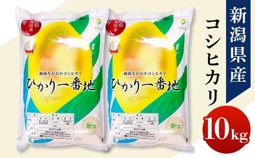 75-N101新潟県長岡産特別栽培米コシヒカリ10kg(5kg×2)