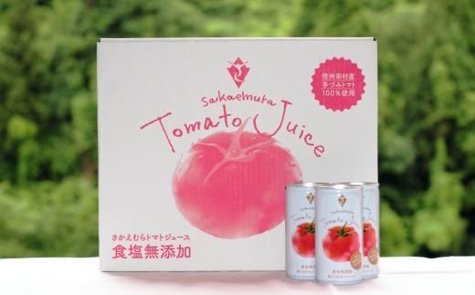 栄村トマトジュース(無塩) 30本入り1ケース