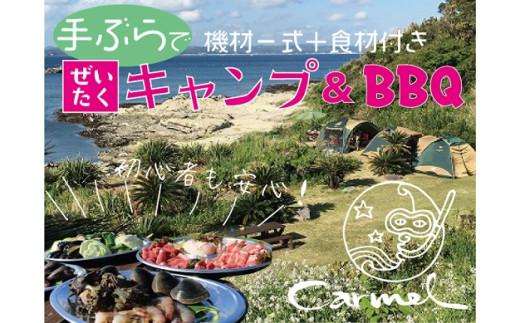 海岸沿いの全面芝生のロケーションでキャンプ&BBQ(BBQ機材一式+テントサイト1区画/~4名様) 1泊ご利用チケット<食材付きプラン>