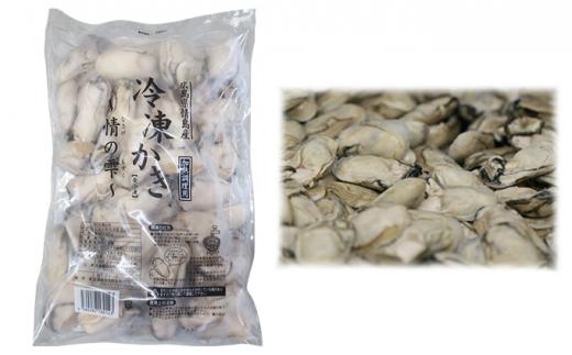 [№5624-0584]高田水産 冷凍かき 1kg(LLサイズ)