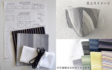 SS16-10 小倉織で作るマスクキット(3セット)