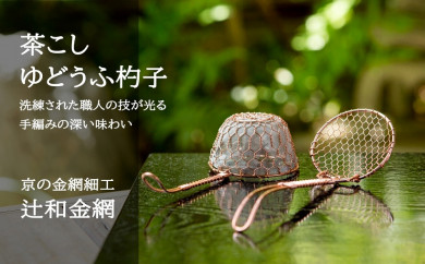 茶こし・ゆどうふ杓子セット〈辻和金網〉