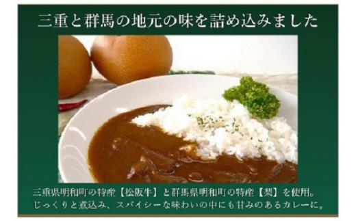 I48 【数量限定】松阪牛×明和梨 明和珈哩(明和カレー) 5個セット