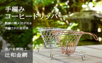 手編みコーヒードリッパー[銅/ステンレス]〈辻和金網〉