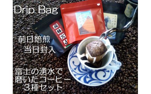 富士山の湧き水で磨いた スペシャルティコーヒー ドリップバッグ 3種セット