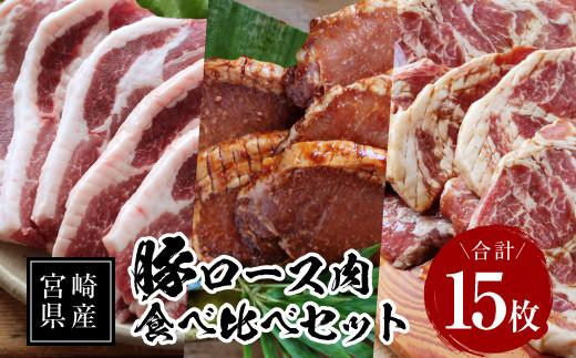 AB104 宮崎県産豚ロース肉食べ比べセット合計15枚(各5枚×3種)都農町加工品