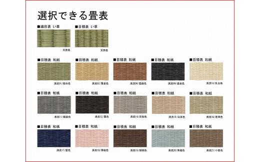 畳表の色を上記から選択してください