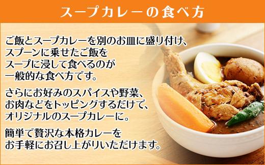 お店のような美味しいスープカレーが、簡単にご自宅でお楽しみいただけます。