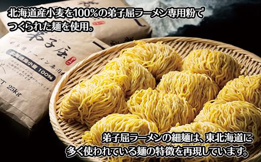 北海道産小麦を100%使った、弟子屈ラーメン専用粉でつくられた麺を使用。