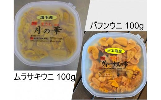[B2-034]日本海産 塩水うに (ムラサキウニ,バフンウニ) 各100g