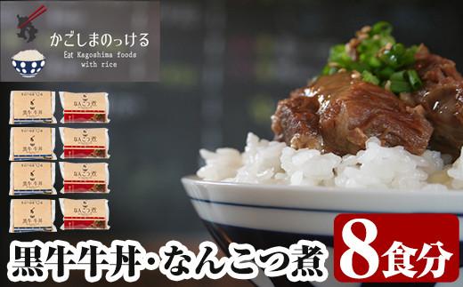 B-049 黒牛牛丼・なんこつ煮