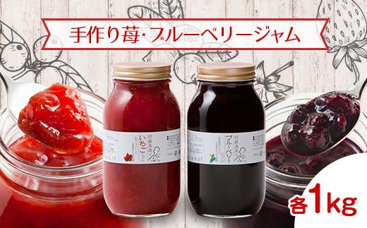 [K096-008002]木之内農園の果実ぎっしり手作り苺ジャム1kgとブルーベリージャム1kgセット
