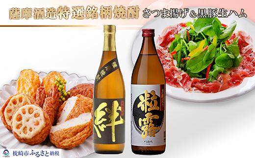 MM-37 芋焼酎「粒露」「絆」&「さつま揚げ」「黒豚生ハム」