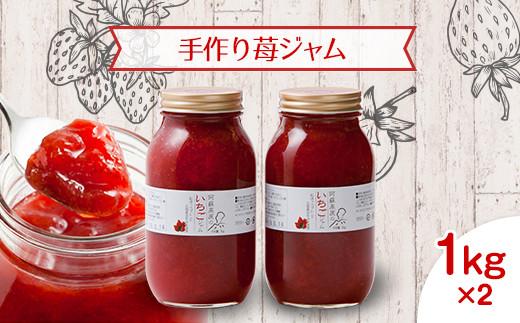 [K096-008001]木之内農園の果実ぎっしり手作り苺ジャム1kg×2本