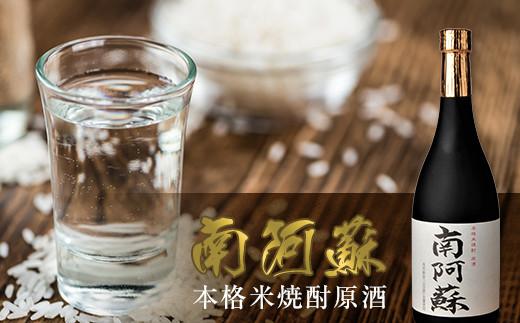 [H066-024005]本格米焼酎原酒【南阿蘇】