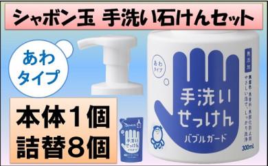 SY10-10 シャボン玉泡タイプ手洗い石けんセット(本体1,詰め替え8)