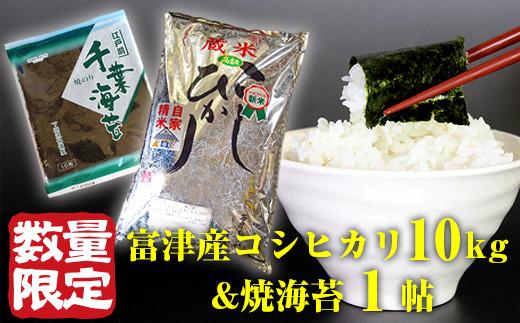 富津産コシヒカリ10kg(精米)&焼海苔1帖(10枚)